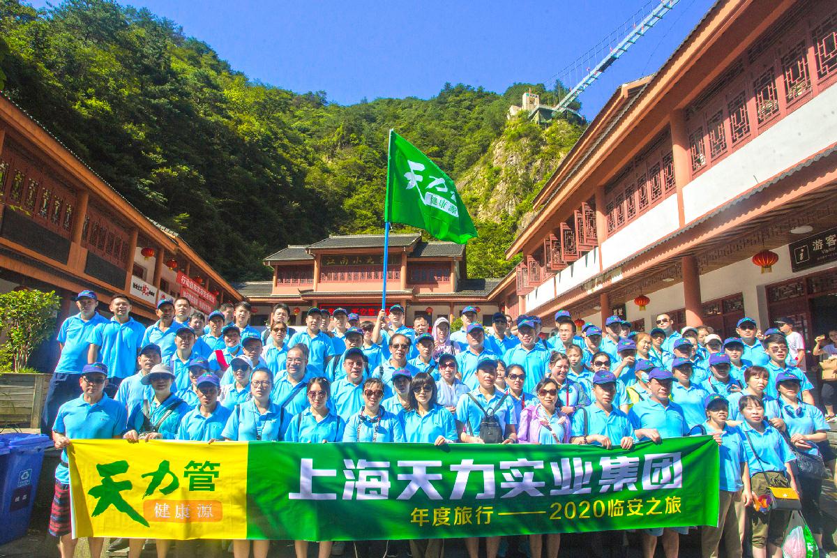 热情夏日 品质天力——2020上海天力集团杭州临安两日游