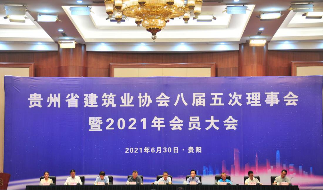 貴州省建筑業協會八屆五次理事會暨2021年會員大會在筑隆重召開