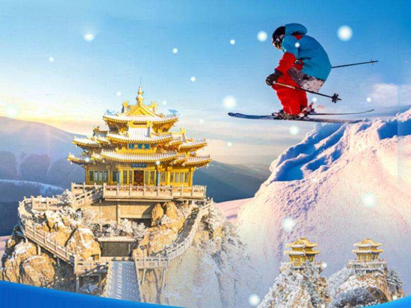 老君山+伏牛山滑雪2日纯玩跟团游郑州出发不限时送保险nba季后赛直播屋高清直播旅游