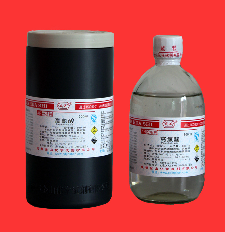 成试-高氯酸原料