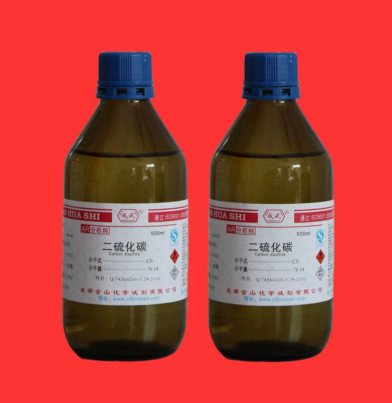 成试-二硫化碳