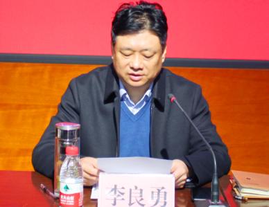 黨委書記、董事長李良勇講話