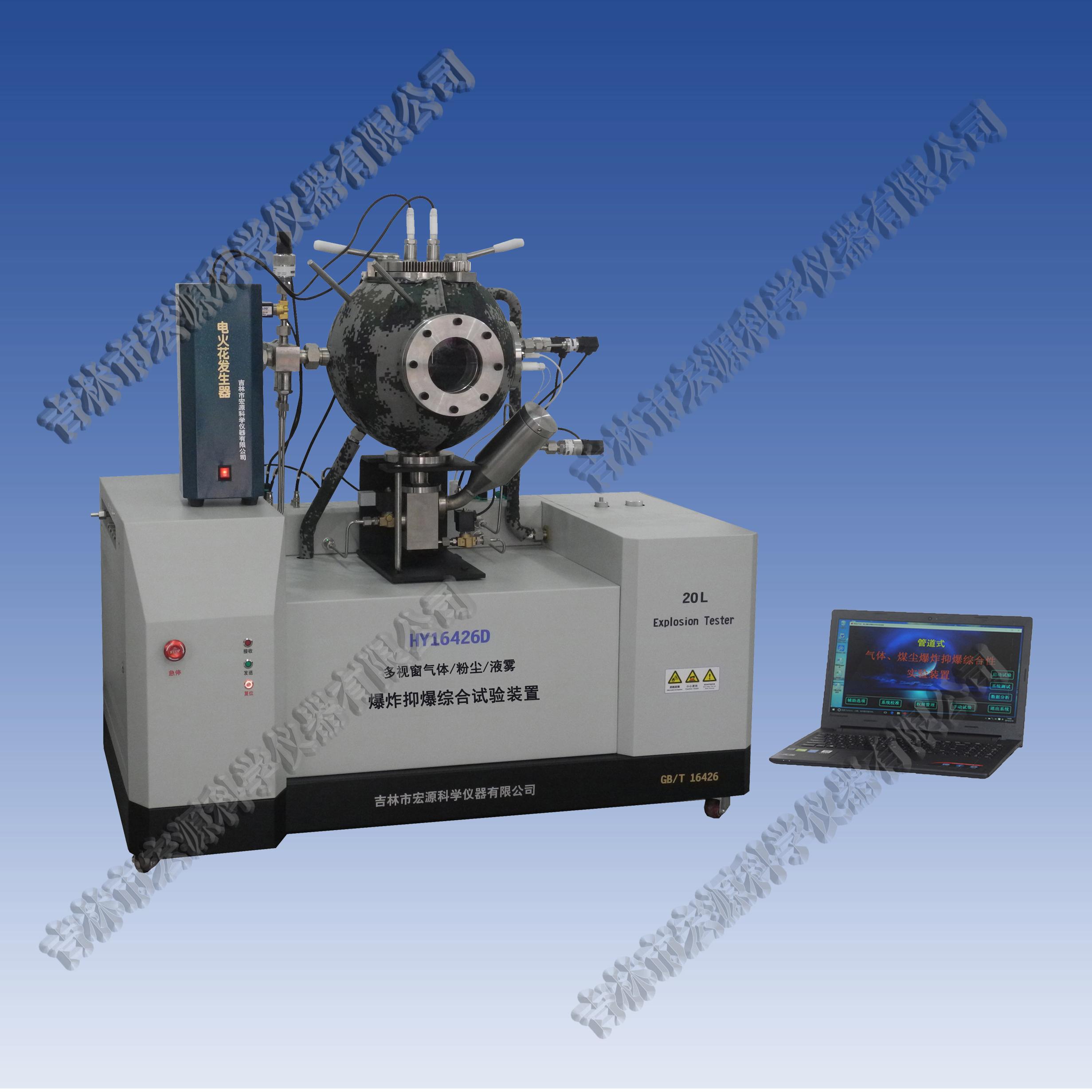 HY16426D 多視窗氣體/粉塵/液霧爆炸抑爆綜合試驗裝置(20L球型)