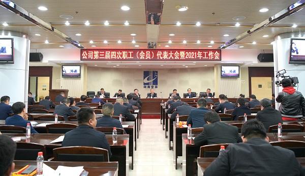 公司第三屆四次職工(會員)代表大會暨2021年工作會勝利召開