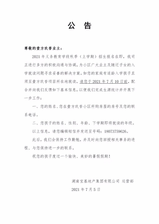 公告丨关于壹方玖誉业主子女2021年义务教育学段秋季就读公告