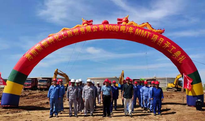 海南新傲科5000吨/年MMT项目隆重举行开工仪式