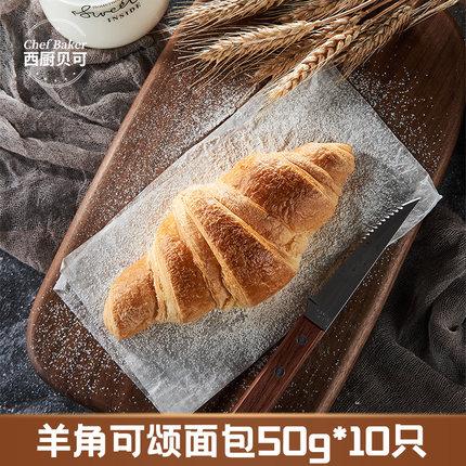 羊牛角面包可頌