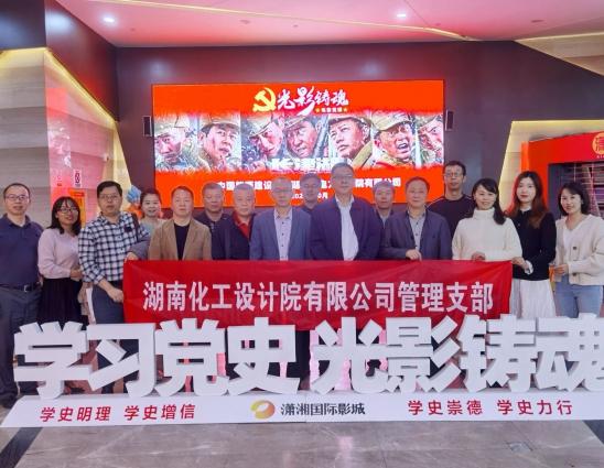 學習黨史,光影鑄魂,化工院組織員工集中觀影《長津湖》