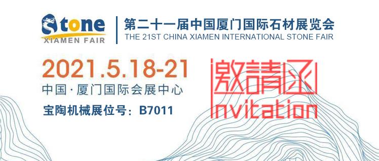 【邀请函】5月18日宝陶机械参展第21届中国厦门国际石材展览会!展位号:B7011,诚邀莅临!