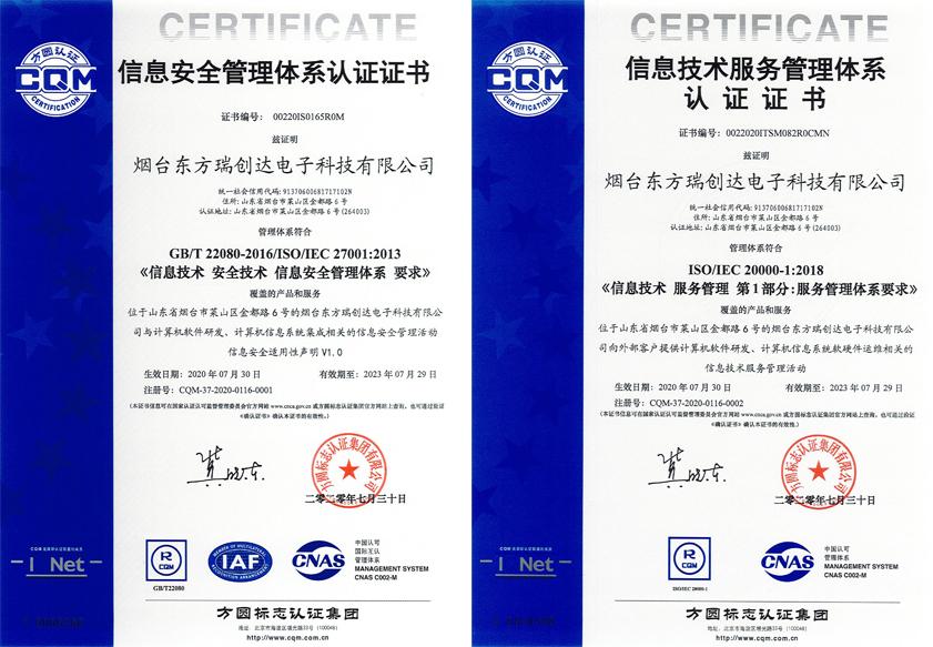 公司通過ISO27001信息安全管理體系認證和ISO20000信息技術服務管理體系認證