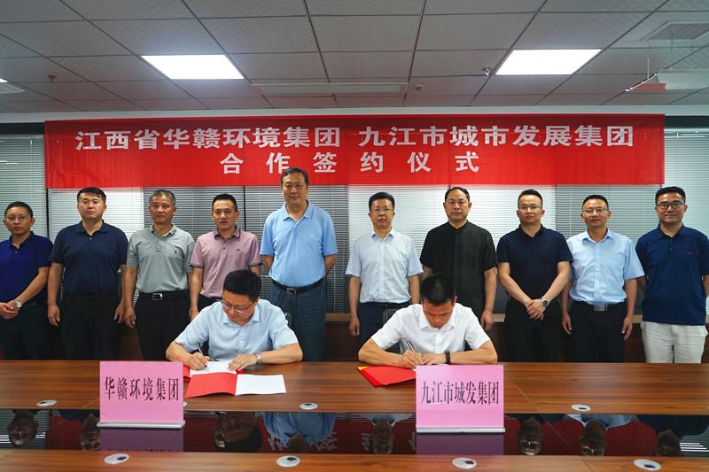 市城發集團與江西華贛環境集團舉行合作簽約儀式