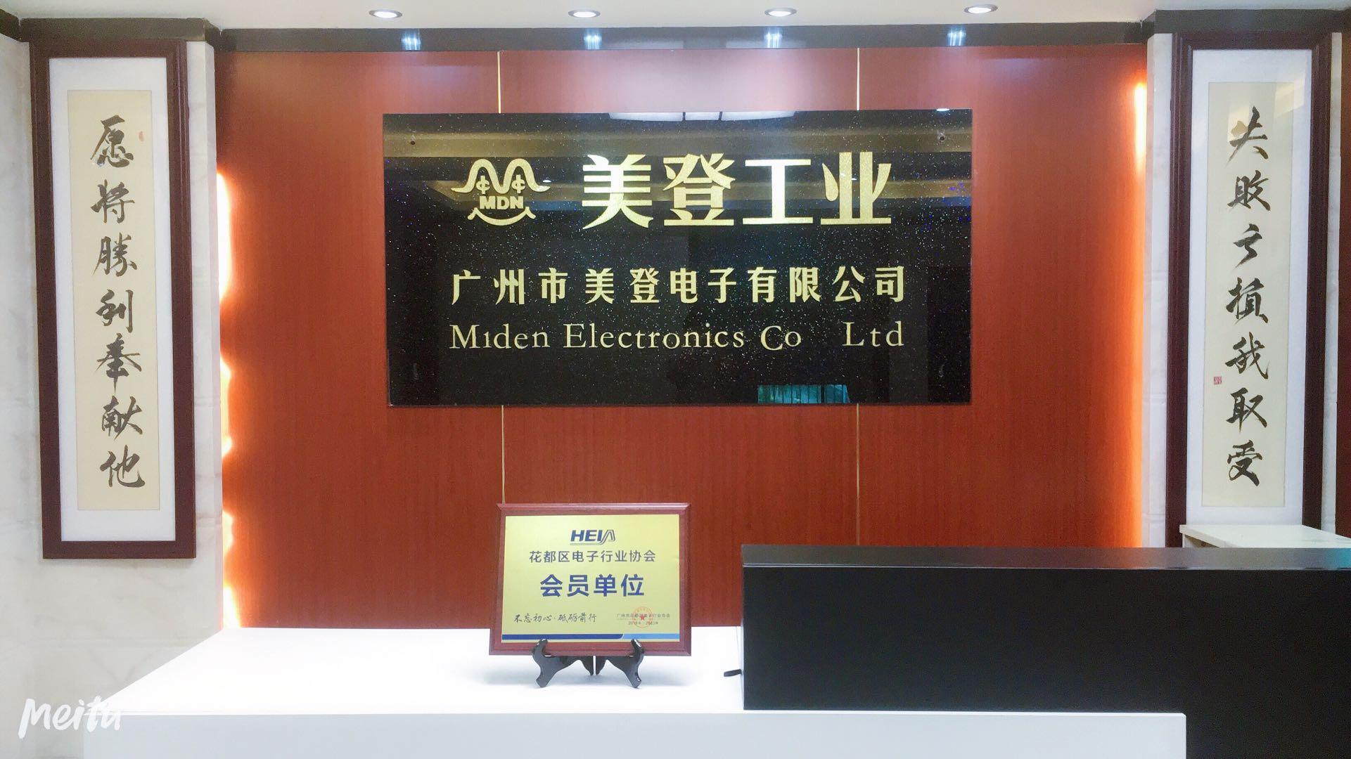廣州市美登電子有限公司