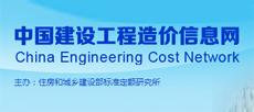 中国建设工程造价信息网