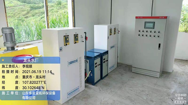 重慶龍頭水廠采用我司電解次氯酸鈉發生器以及加藥設備