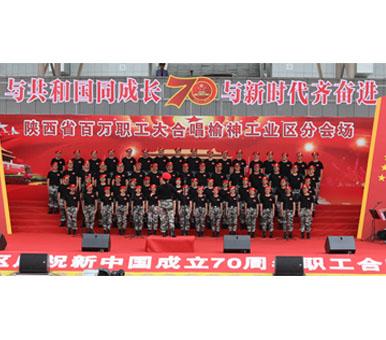 "m6米乐app能源合唱队参加""榆神工业区庆祝新中国成立70周年职工合唱比赛"""