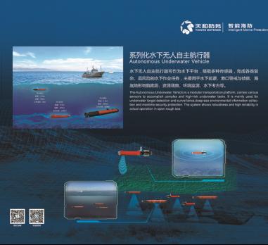 系列化水下無人自主航行器
