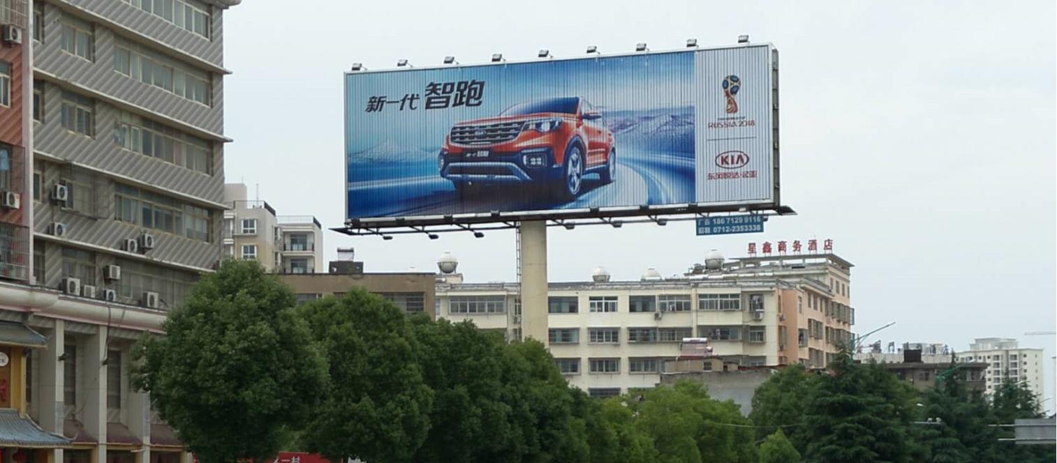 孝感万事达处东风汽车广告牌
