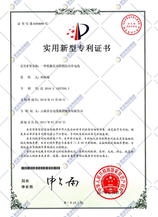 低煙無鹵阻燃防火布電線實用新型專利證書