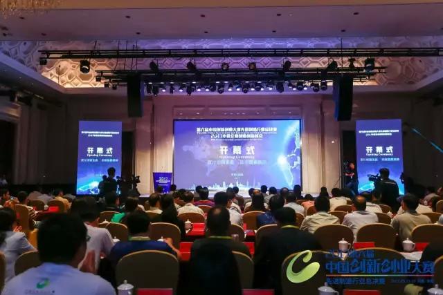 開幕式 | 第六屆中國創新創業大賽先進制造行業總決賽暨2017國家小微企業創業創新峰會今日盛大開幕!