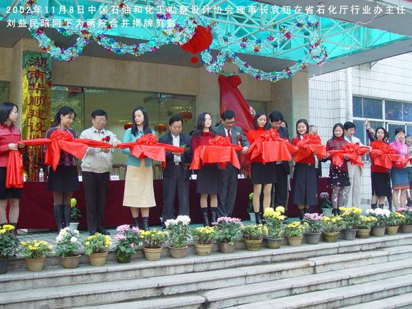 原湖南化學工業設計院與湖南省醫藥設計院合并