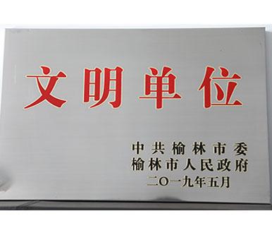 m6米乐app能源有限公司荣获榆林市文明单位称号