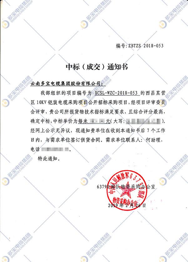 西昌某营区电缆采购项目