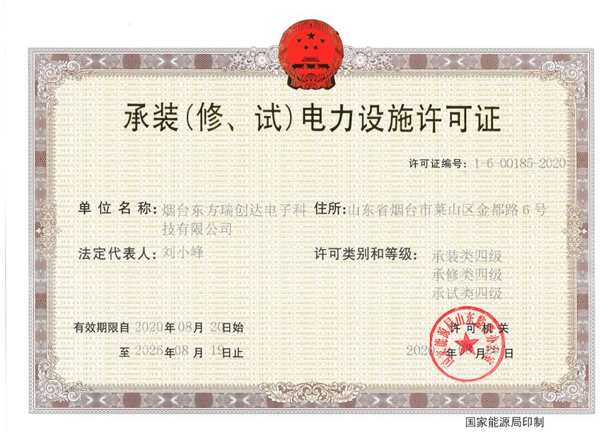 公司榮獲承裝(修、試)電力設施許可證