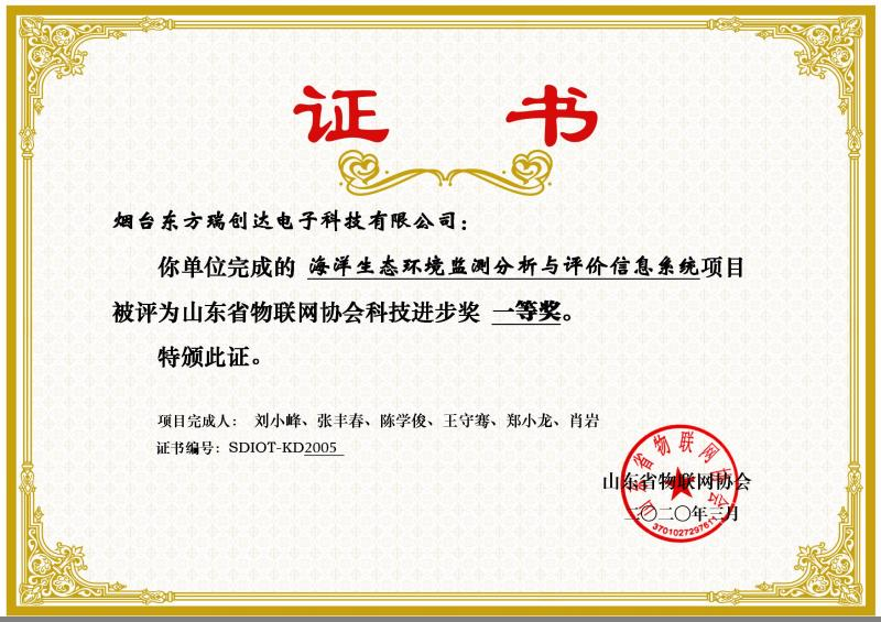公司榮獲山東省物聯網協會科技進步獎