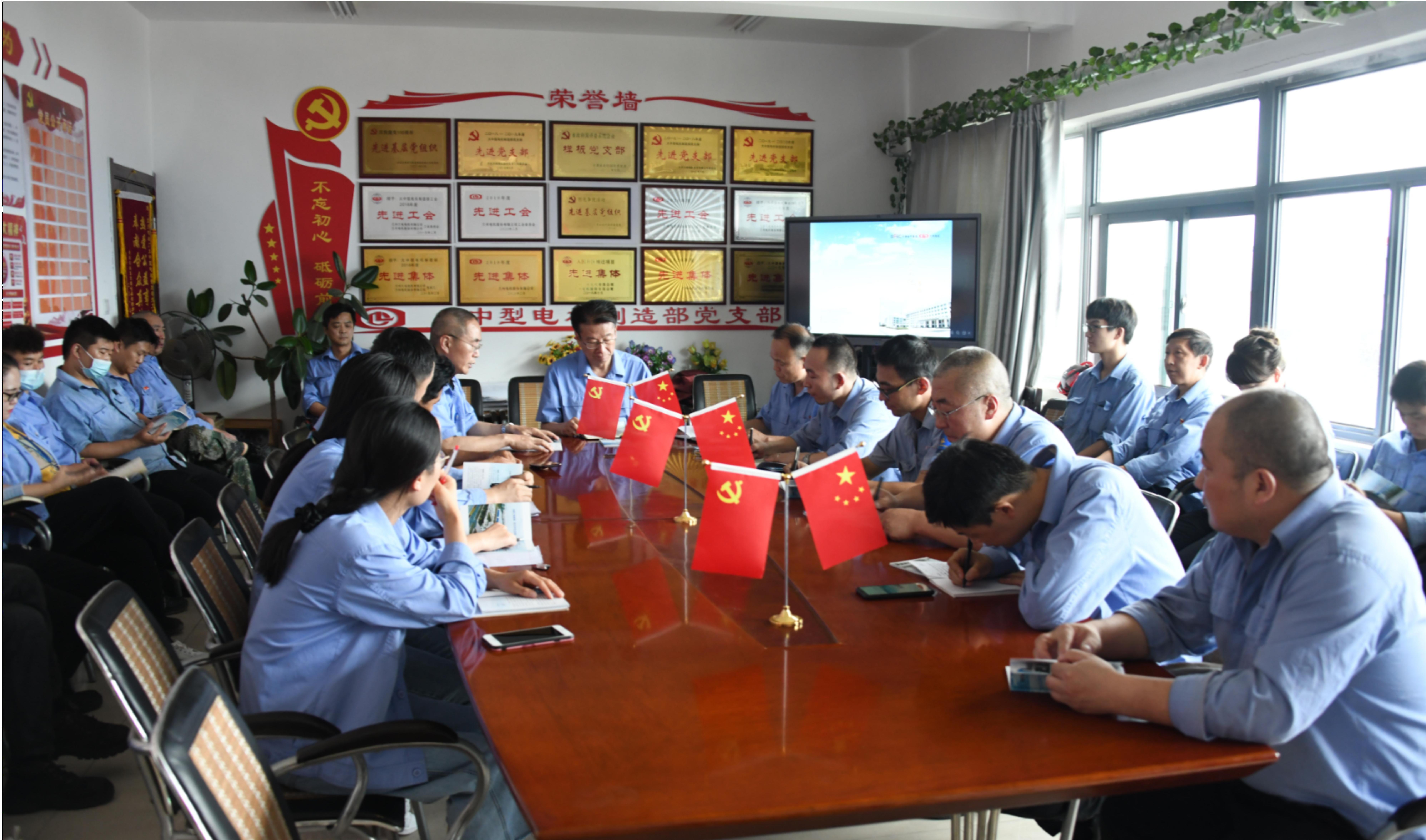 鄭興東為大中型線圈兩個支部宣講企業文化