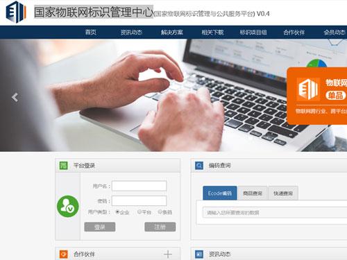 国家编码中心标识管理平台