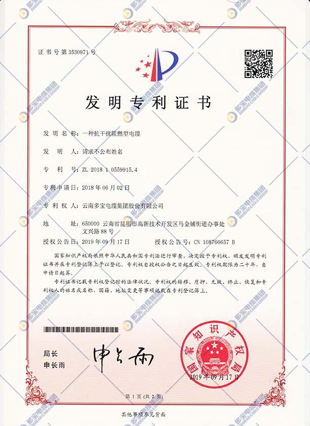 一種抗幹擾阻燃型電纜發明專利證書