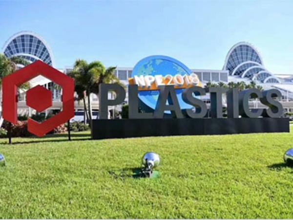 2018年5月7日-11日我司参加了美国三年一度的NPE 塑胶展。