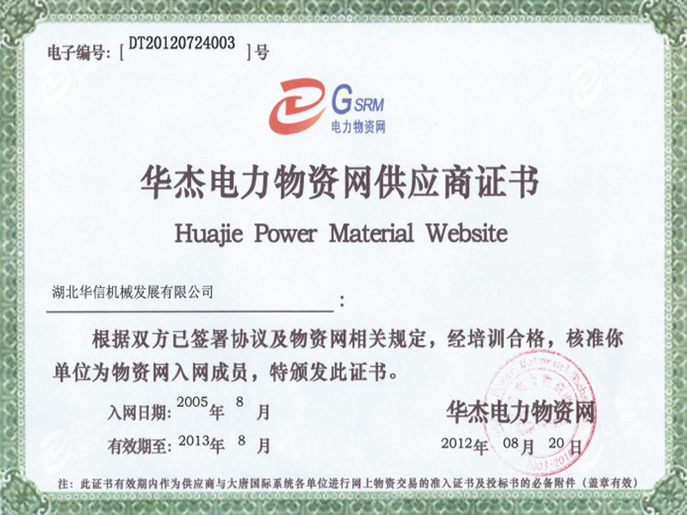 華杰電力物資網供應商證書