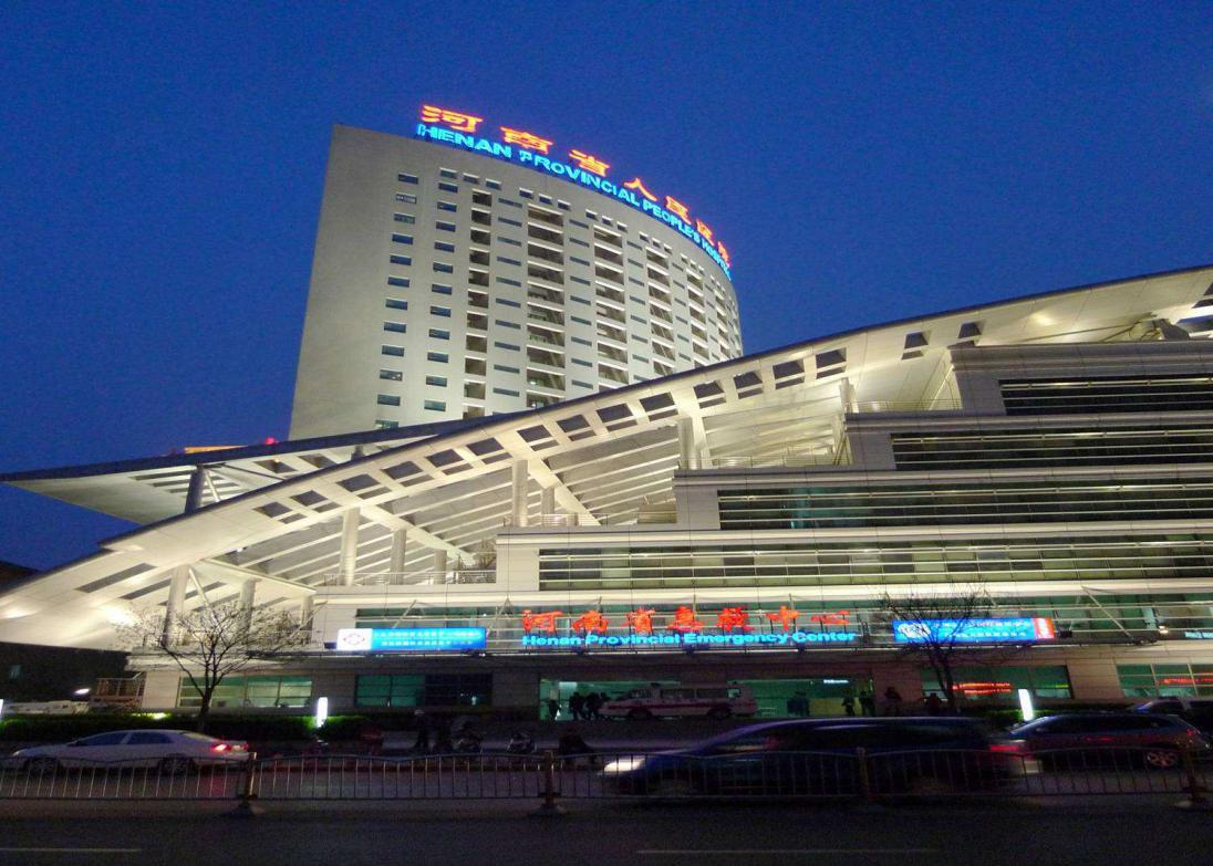 郑州市人民医院