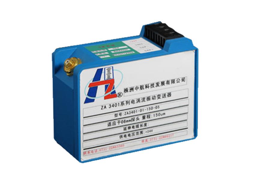 ZA3401三線制軸振動變送器