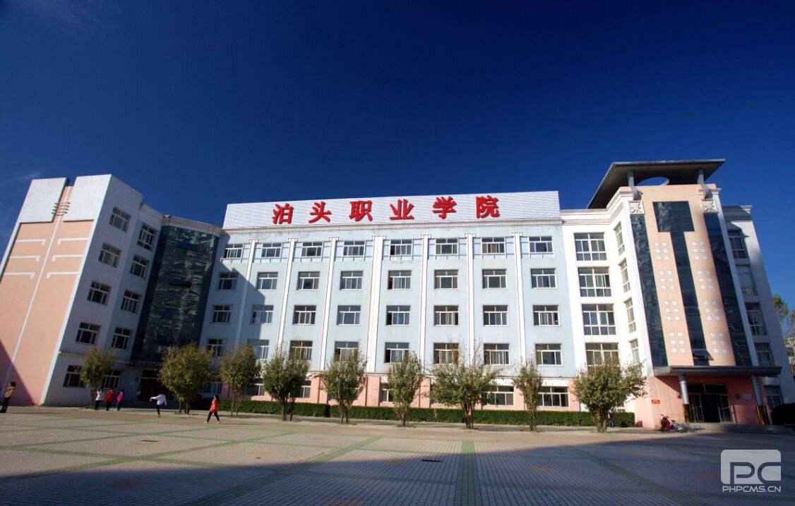 沧州泊头职业技术学院