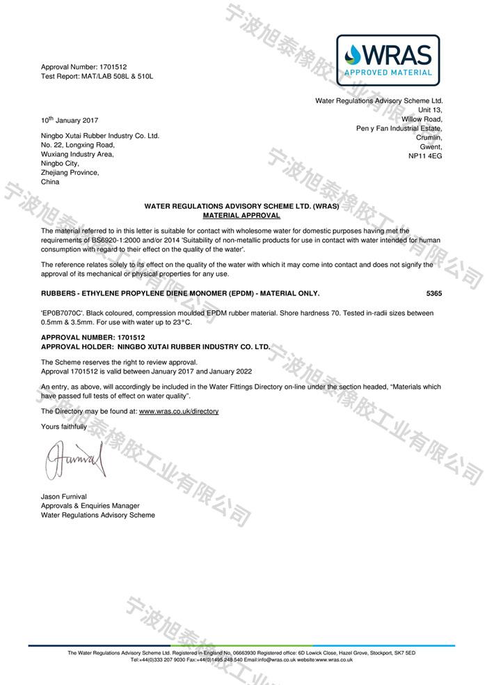 EPDM过WRAS证书
