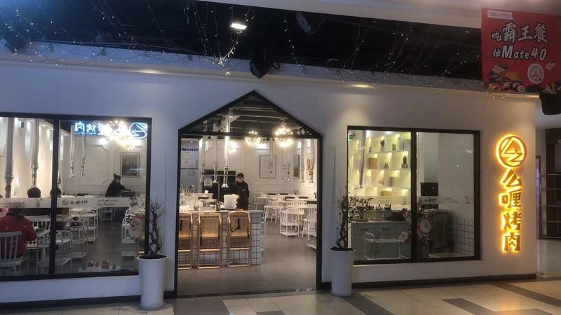么喱烤肉湘潭易俗河店