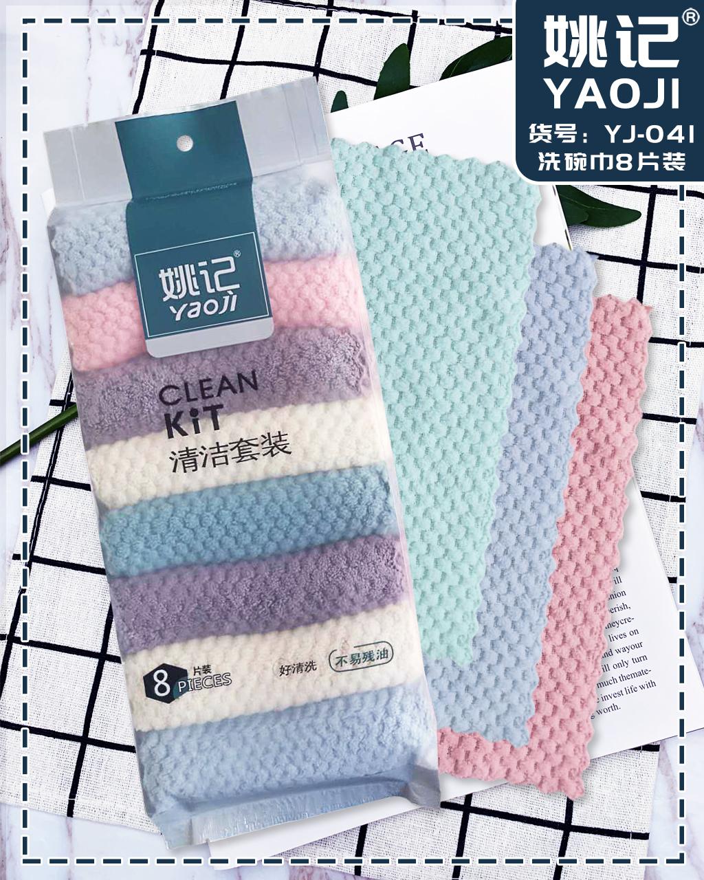 清潔巾套裝—YJ041