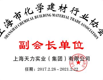上海市化建副会长单位