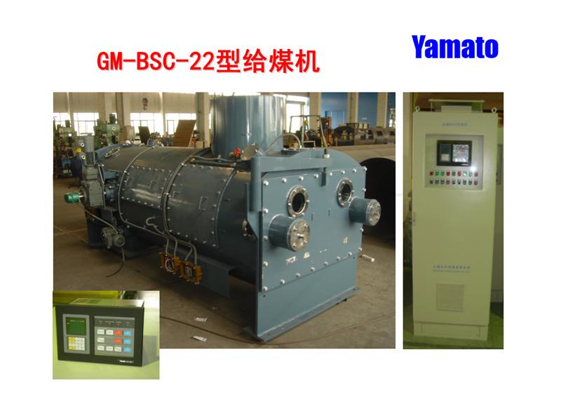 工业秤-GM-BSC22系列耐压式计量给煤机