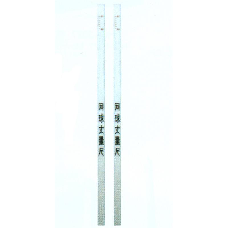 HQ-3022 网球丈量尺
