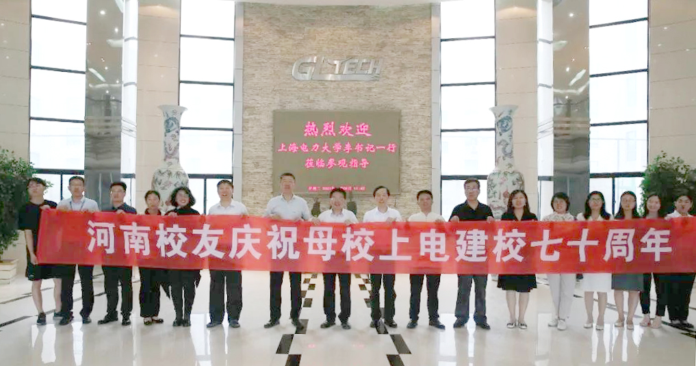 光力科技與上海電力大學研究生工作站揭牌儀式順利舉行
