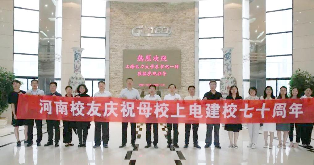 88128金沙国际备用网址与上海电力大学研究生工作站揭牌仪式顺利举行
