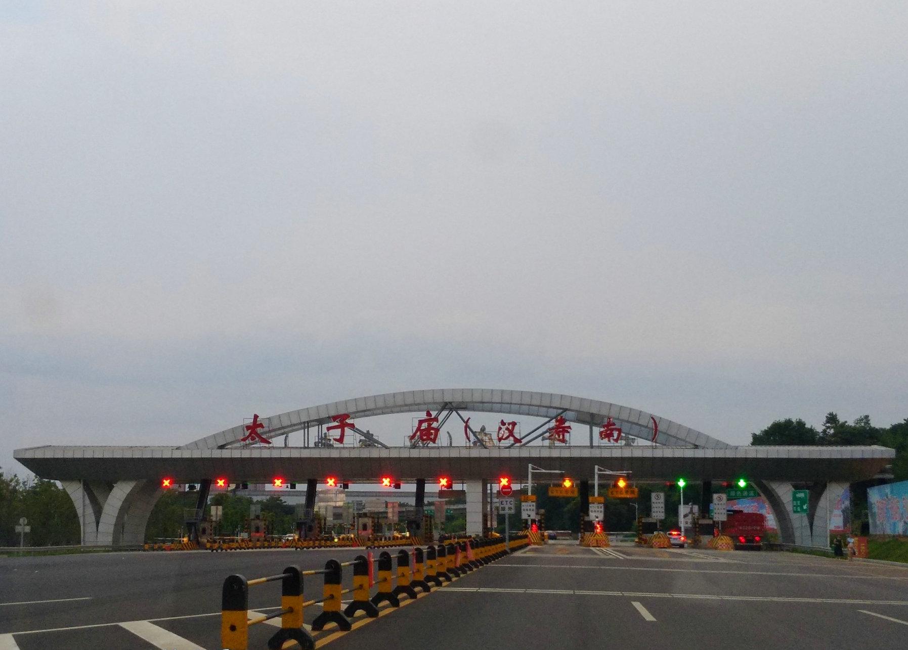汉寿太子庙收费站钢结构欧宝直播足球直播