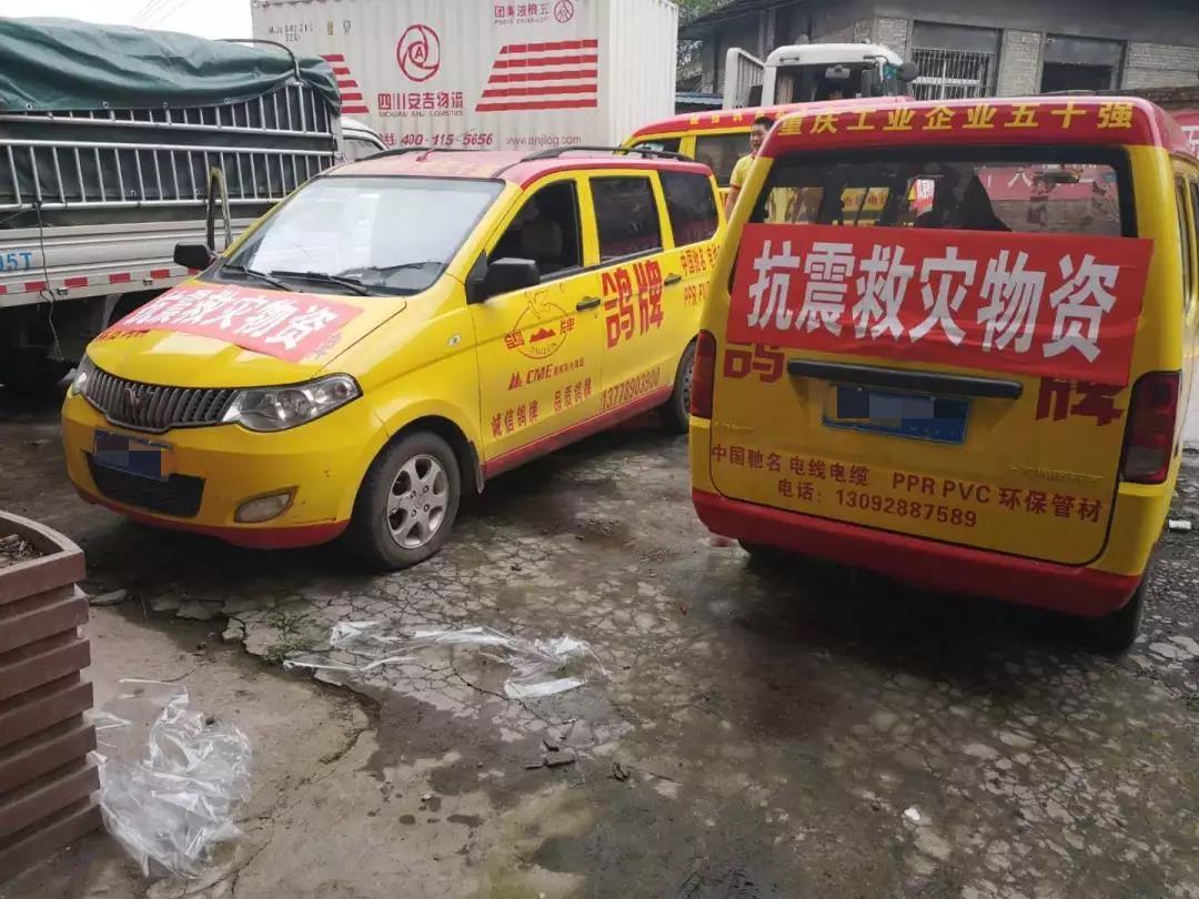 重庆鸽牌电线有限公司宜宾配送中心开展了给地区四川宜宾长宁县送物资活动