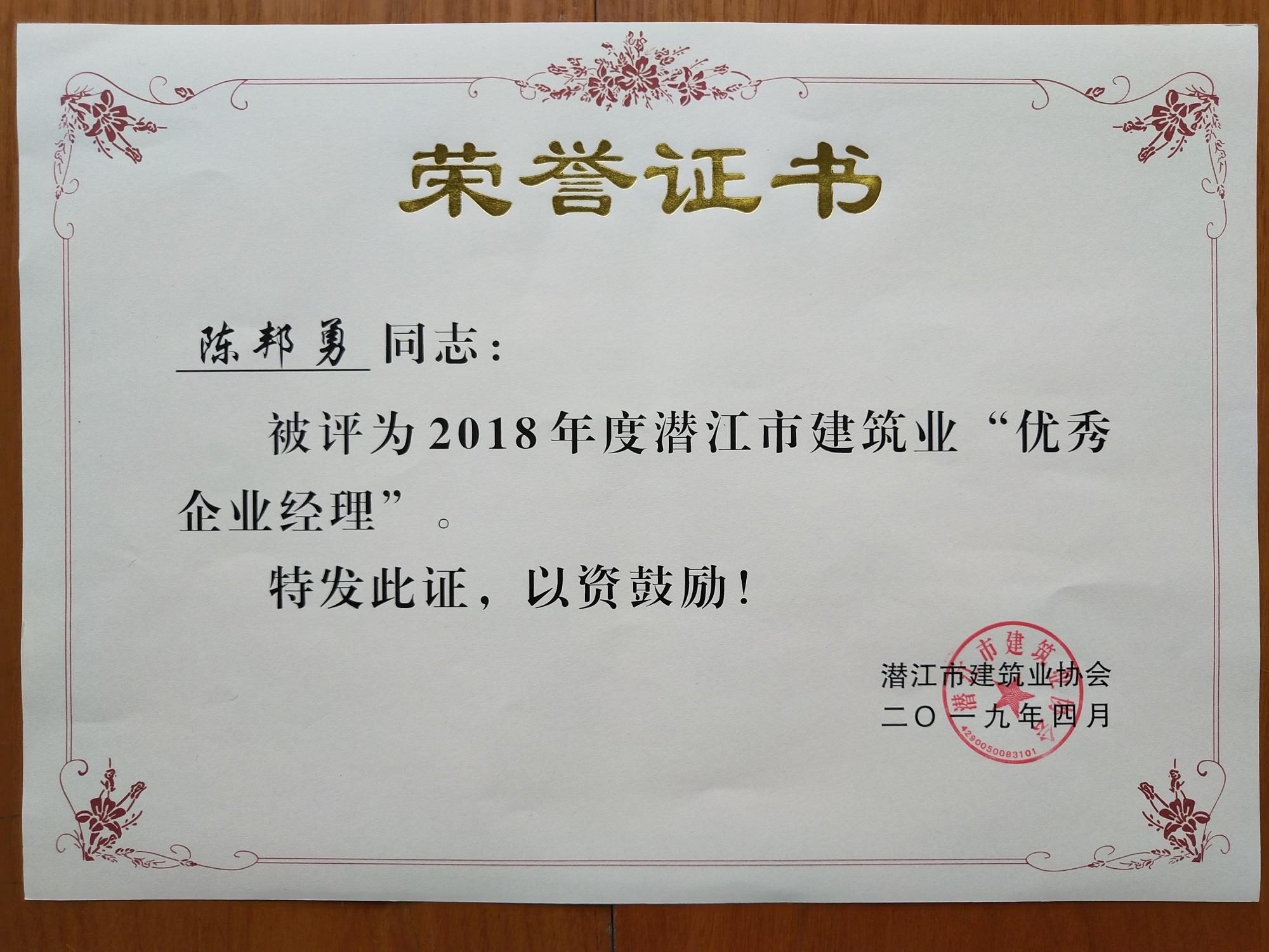陳邦勇)2019優秀企業經理