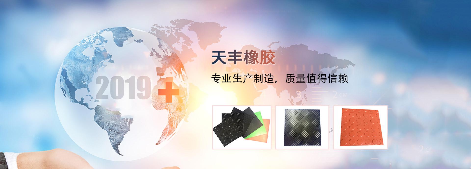 橡胶板_绝缘橡胶板_三元乙丙竞博网站_防滑橡胶板