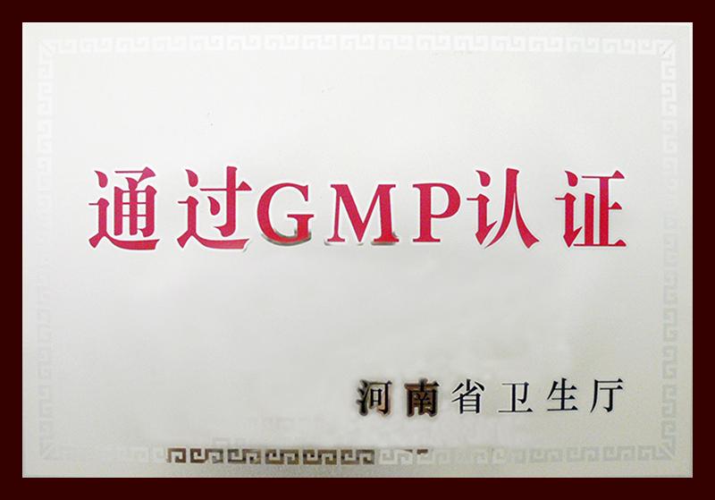 通過GMP認證