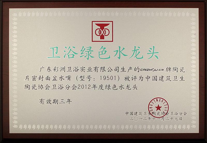 雷竞技App最新版绿色水龙头证书2013-2015